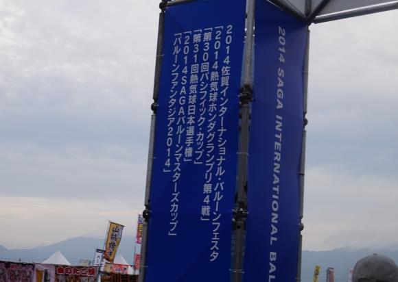 バルーンフェスタ 岐阜からのお客様(*゚▽゚*)_a0201257_08434554.jpg