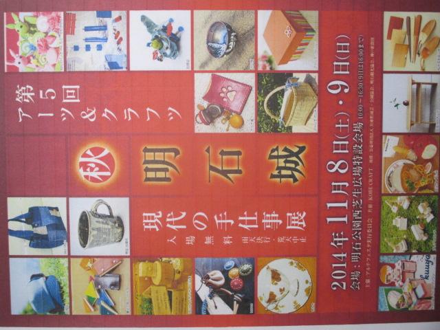 第五回アーツ&クラフツ明石城現代の手仕事展_e0292359_2054238.jpg