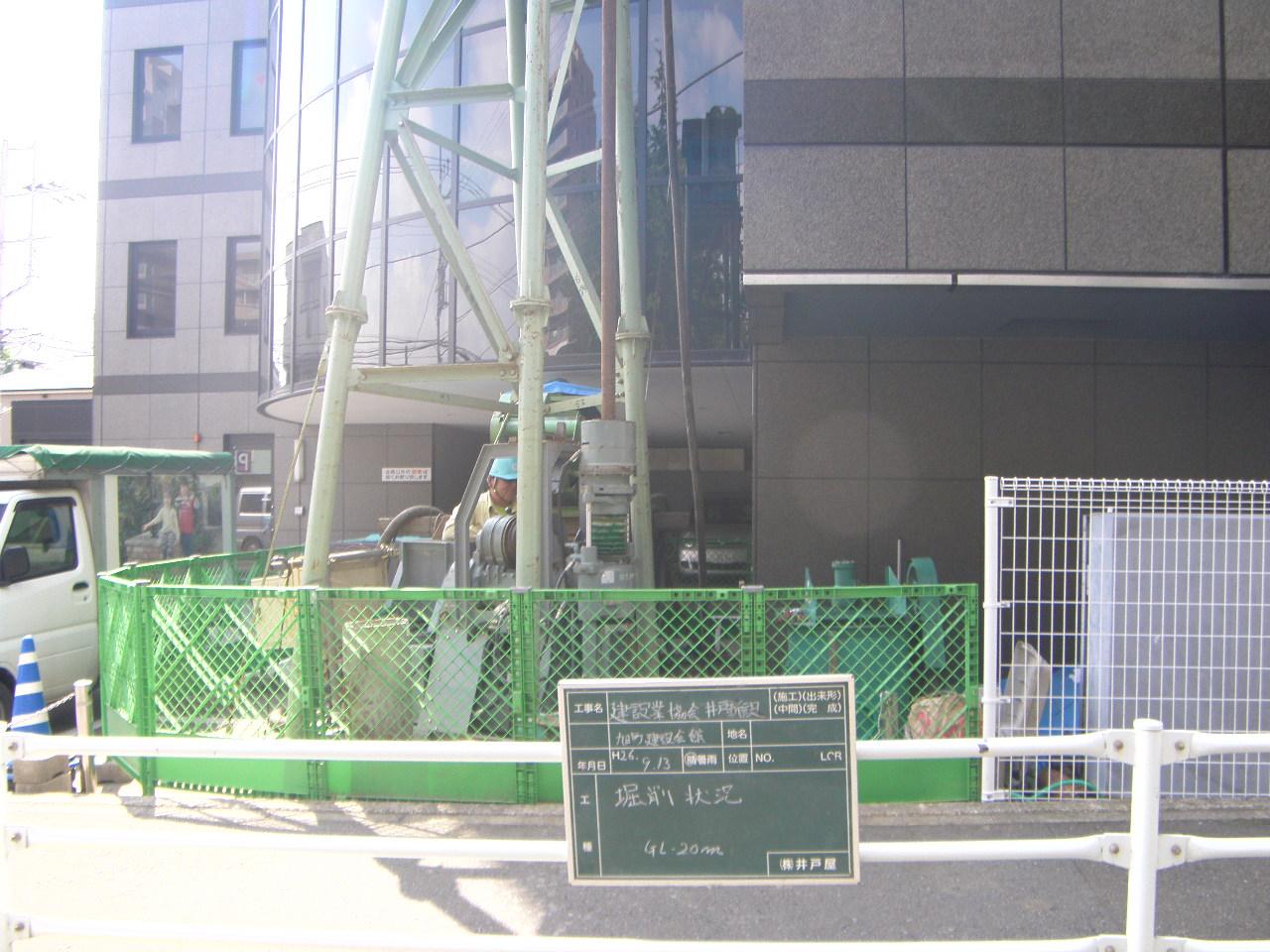 藤沢市建設業協会に井戸を!_b0170161_1726919.jpg