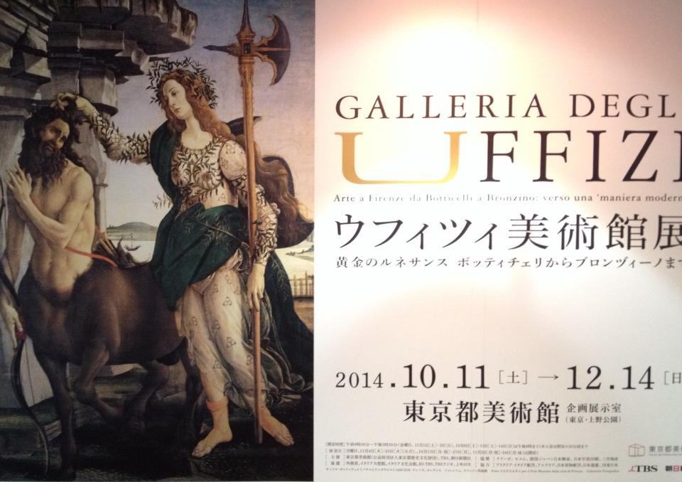 都立美術館のウフィツィ美術館展を見る_e0054299_15515703.jpg