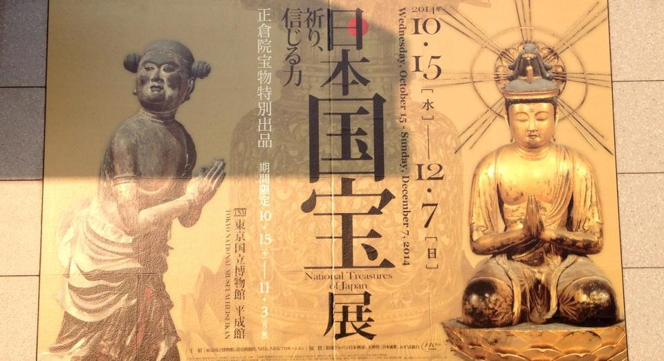 博物館の国宝展を見る_e0054299_15533263.jpg