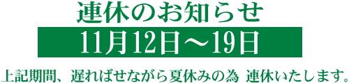 連休のお知らせ_f0251601_16575521.jpg