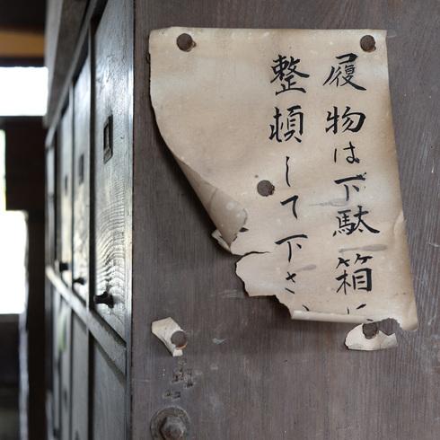 東城 昭和モダン 02_f0099102_15401825.jpg