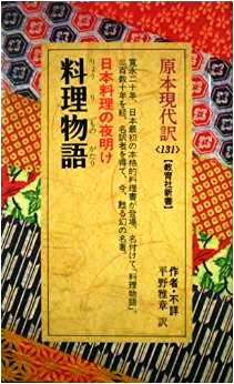 江戸検一級「江戸の食文化」問題解説②_c0187004_9234821.png