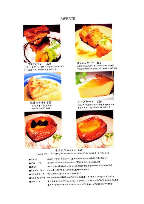 Luzcafe NEW sweets menu (2k14.11月)_e0115904_747222.jpg