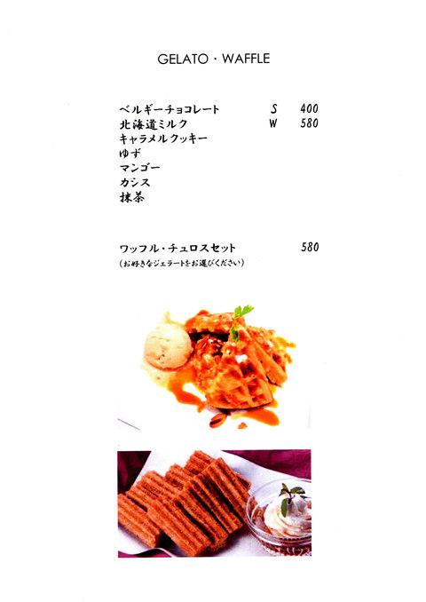 Luzcafe NEW sweets menu (2k14.11月)_e0115904_7473336.jpg