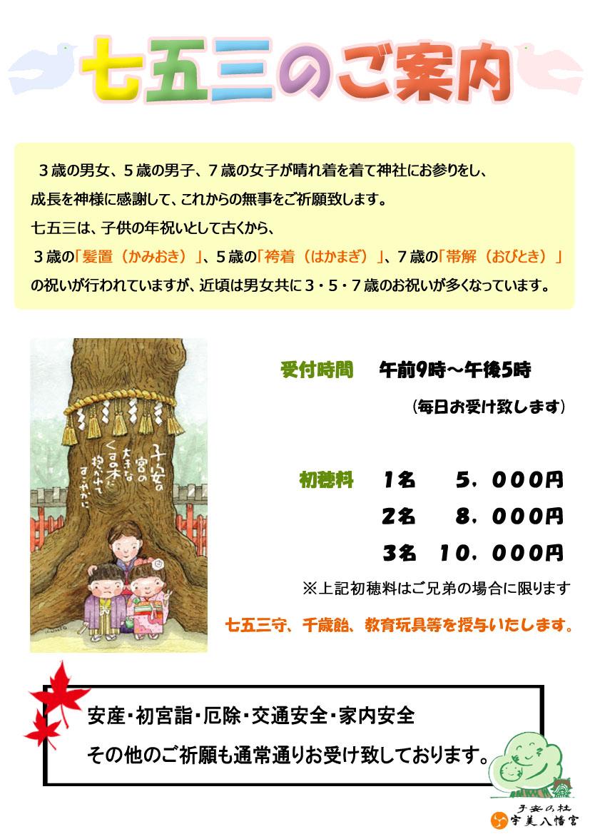 七五三詣り_b0114209_1947506.jpg