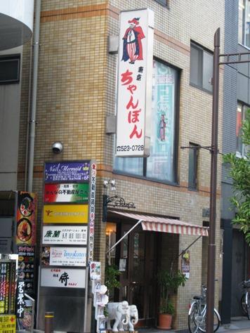 今日の昼食は立川の東京ちゃんぽん店で_b0255217_1453636.jpg