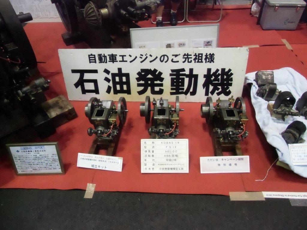 Gulfノスタルジックカーフェスティバル in 岡山 2014 出展報告_d0079522_10463169.jpg