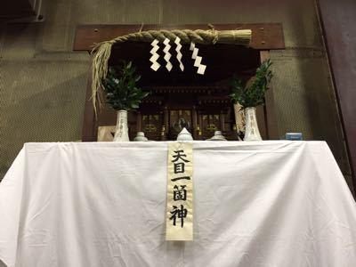 鞴(ふいご)祭_b0262124_22939.jpg