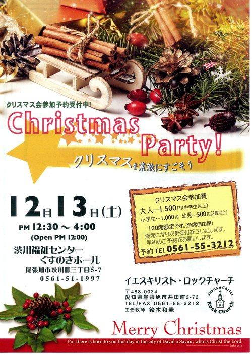 12月13日(土)クリスマス会のお知らせっ!_d0120628_0112734.jpg