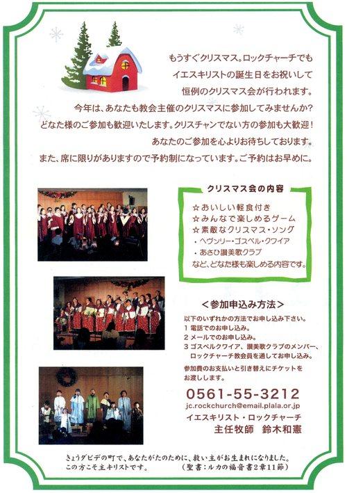 12月13日(土)クリスマス会のお知らせっ!_d0120628_0122884.jpg