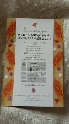 展覧会のお知らせ_c0145662_1195663.jpg