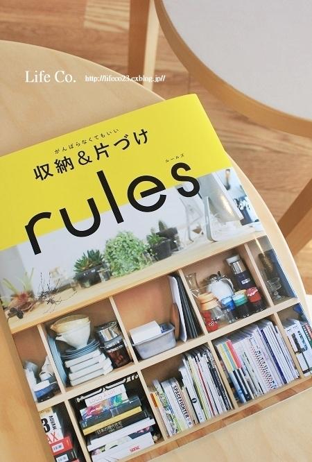 ・収納&片づけ rules。_d0245268_13124611.jpg