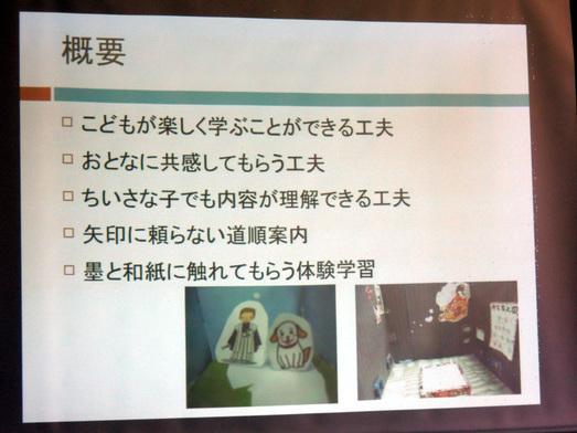 コラムリレー(第30回) 市立函館博物館の公立はこだて未来大学との共同講義について_f0228071_9412211.jpg