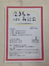 港まちの小さなお話会 in 門司港デザインハウス_e0202773_14554255.jpg