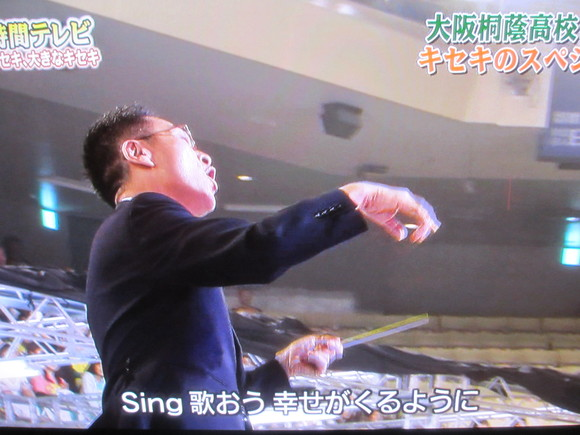 24TVに登場!大阪桐蔭高校吹奏楽部_b0187479_21384274.jpg
