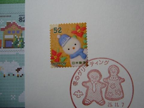 今年の冬のグリーティング切手はとても可愛い_f0079085_2226711.jpg