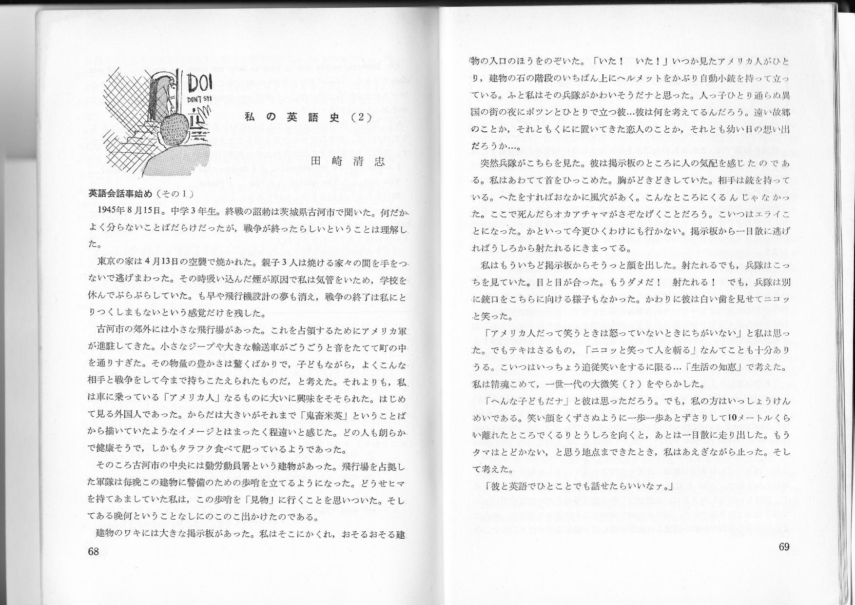 70-5月、6月「テレビ英語会話初級」の連載記事 (14年11月7日)_c0059093_14144348.jpg