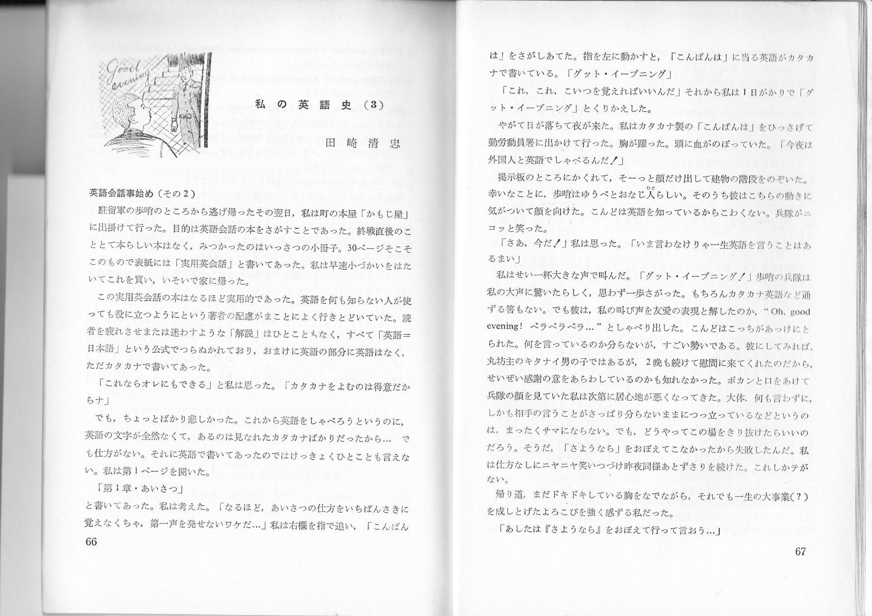 70-5月、6月「テレビ英語会話初級」の連載記事 (14年11月7日)_c0059093_1415234.jpg