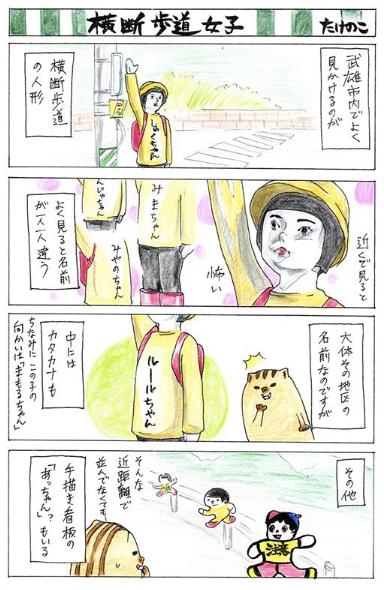 横断歩道女子_d0047811_23101937.png