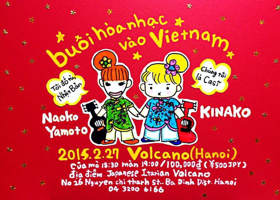 ベトナムライブ決定♪_f0115311_0395644.jpg
