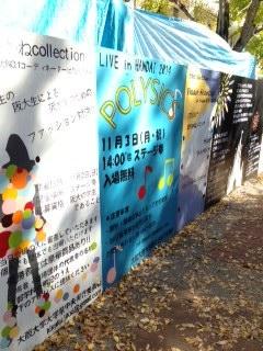 学園祭!!!_b0209830_2323325.jpg