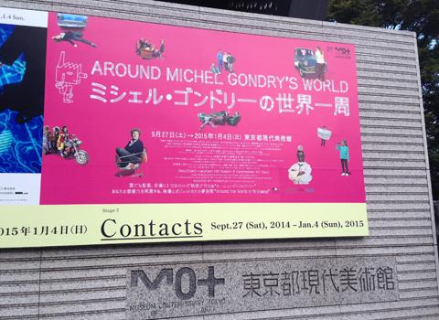 ミシェル・ゴンドリーの世界一周展_d0156336_17494767.jpg