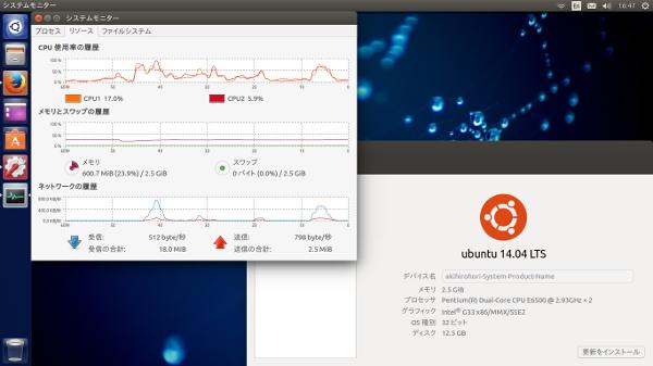 再びUbuntu/USBブート_f0182936_17594342.png