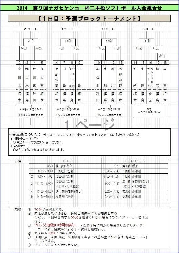 第9回ナガセケンコー杯二本松ソフトボール大会_b0249247_1112694.jpg
