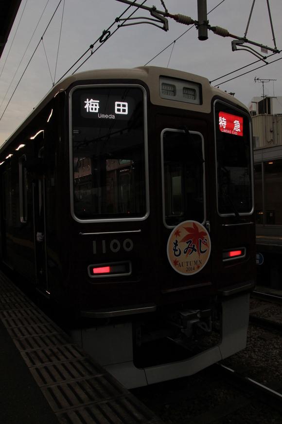 阪急1000F もみじ看板!_d0202264_21264868.jpg