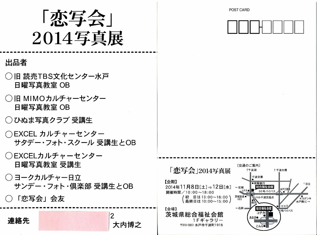 14年11月8日・恋写会_c0129671_17535950.jpg