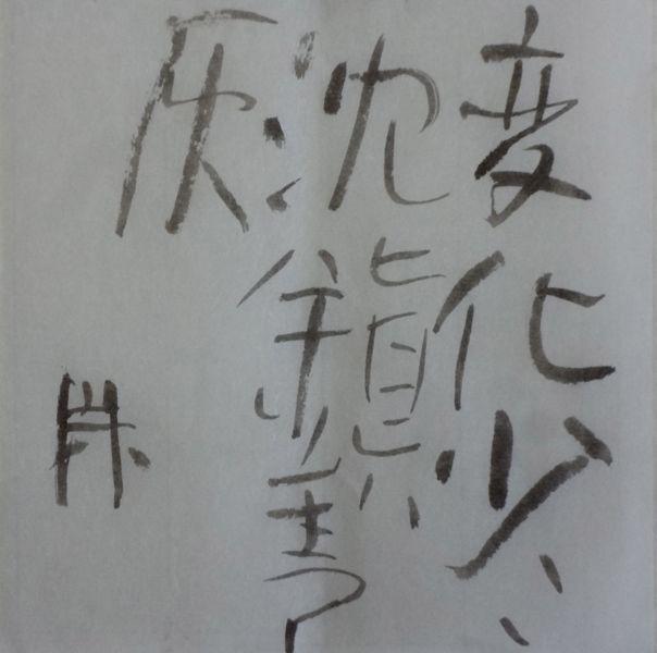 c0169176_08141635.jpg