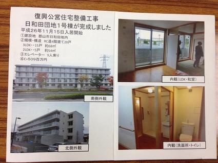 『県営復興公営住宅 日和田団地1号棟』_f0259324_21232071.jpg