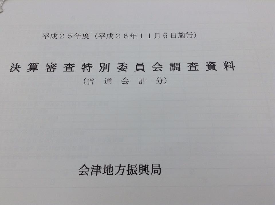 『 決算審査特別委員会 』_f0259324_21415565.jpg