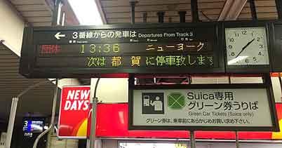 JR 東京駅発 ニューヨーク行き /『次は都賀に停車します』_b0003330_9153578.jpg