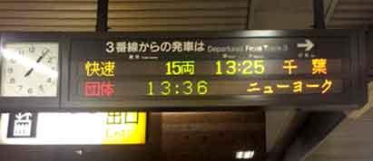 JR 東京駅発 ニューヨーク行き /『次は都賀に停車します』_b0003330_9232589.jpg