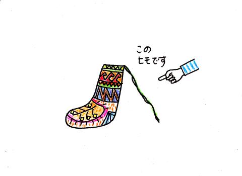 イランのおばあちゃん靴下についている紐について_d0156336_2165018.jpg