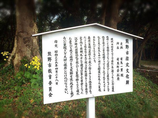 熊野古道@浜街道北コース_e0292546_7231444.jpg