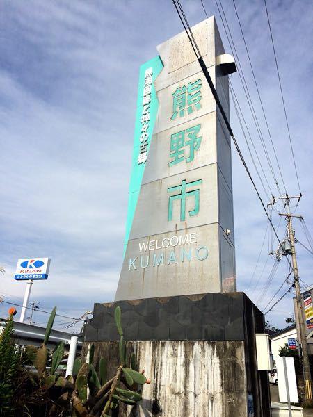 熊野古道@浜街道北コース_e0292546_7232132.jpg