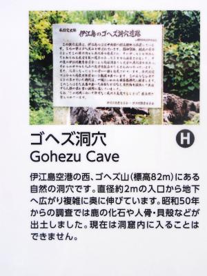 伊江島の地質観察会_c0180460_22552717.jpg