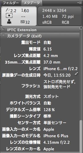 2014/11/09 iPhone6+で物撮り?_b0171364_1212561.png