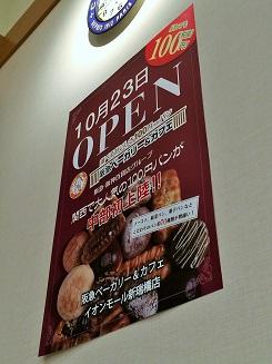 阪急ベーカリー&カフェ_e0195766_17204566.jpg