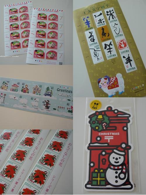 冬便りの切手あれこれ準備_d0285885_8484277.jpg