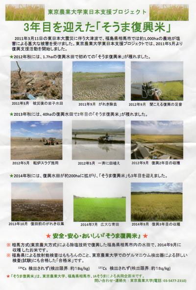 農大収穫祭2014_d0165298_2154156.jpg