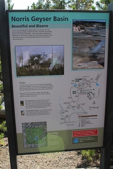 家族旅行2014年08月-北米-イエローストーン・グランドティトン-第五日目-イエローストーン・ノーリスガイザー/マッドボルケーノ_c0153302_17460356.jpg