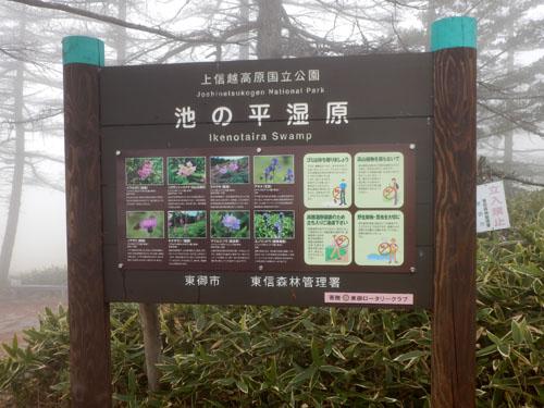 浅間エリア ロングドライブとミニ登山1_e0048413_21591746.jpg