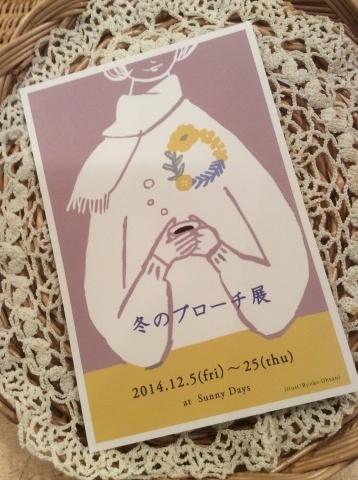 明日から冬のブローチ展です。@向ケ丘遊園Sunny Days &日本民家園_a0137727_21543599.jpg