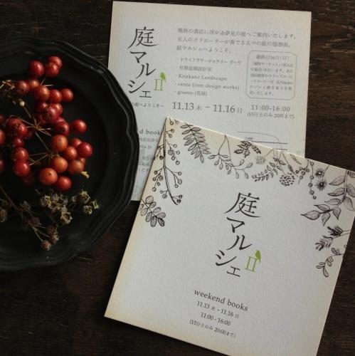 庭マルシェⅡ出展者の紹介番外編 weekend books。_e0060555_01070841.jpg