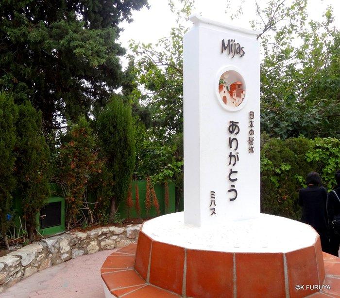 スペイン旅行記 15   白い村  ミハス_a0092659_23581759.jpg